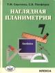 Наглядная планиметрия. Учебное пособие 7 кл